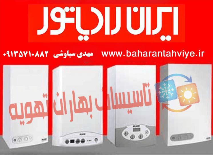 نمایندگی ایران رادیاتور دراصفهان