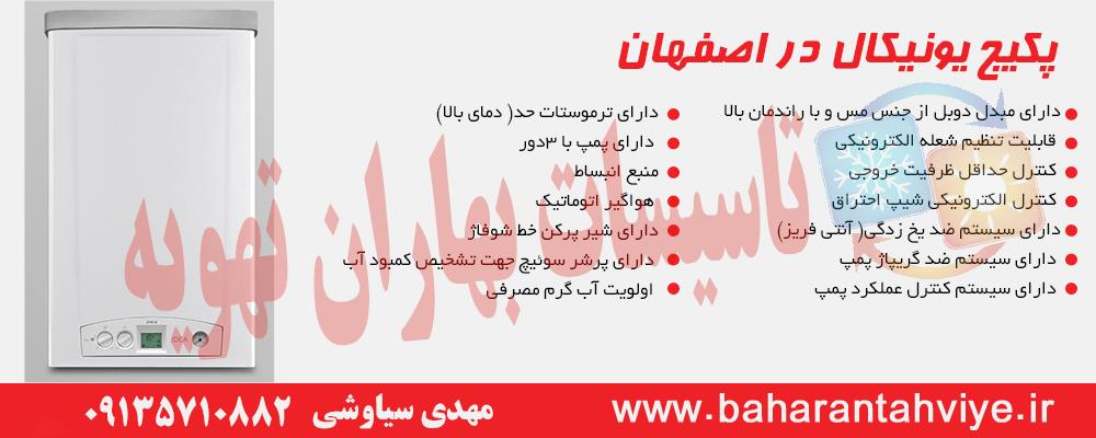 پکیج یونیکال در اصفهان
